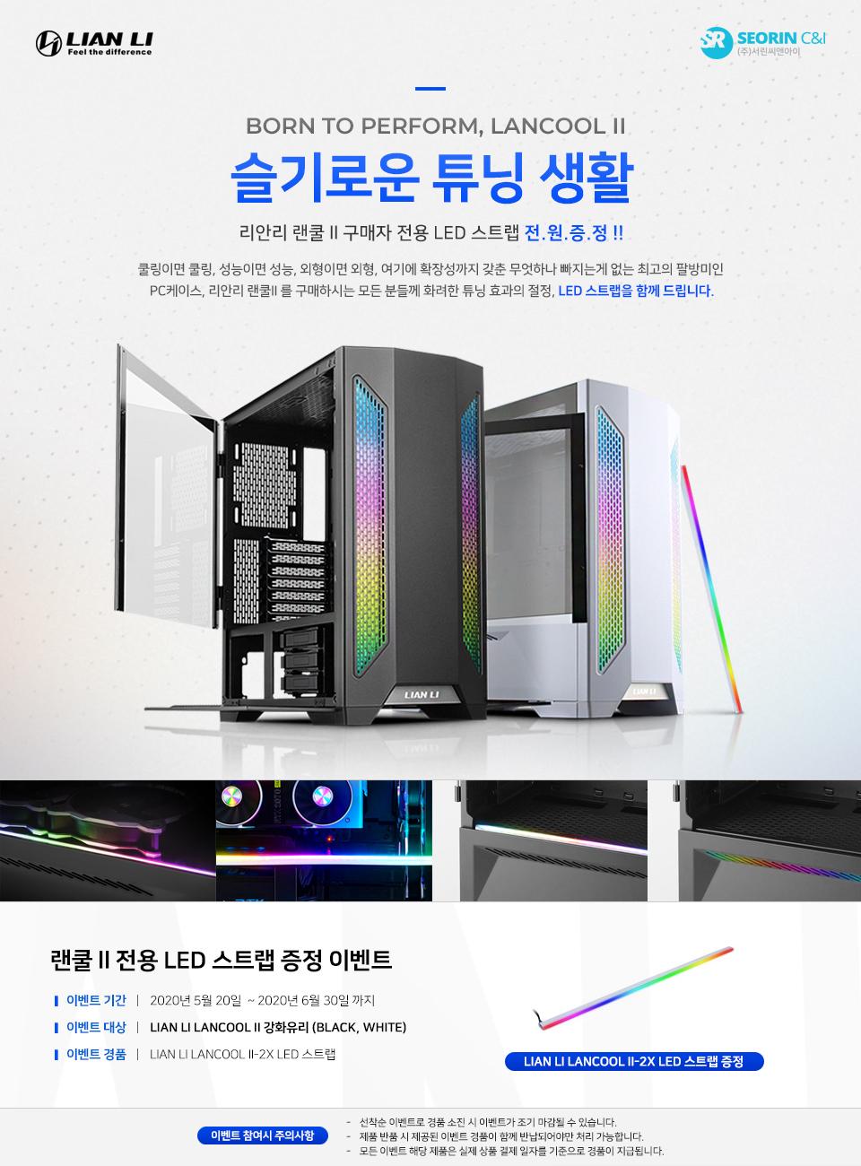 슬기로운 튜닝 생활!! 리안리 랜쿨 II 구매시 LED 스트립 바 전 원 증 정 !!