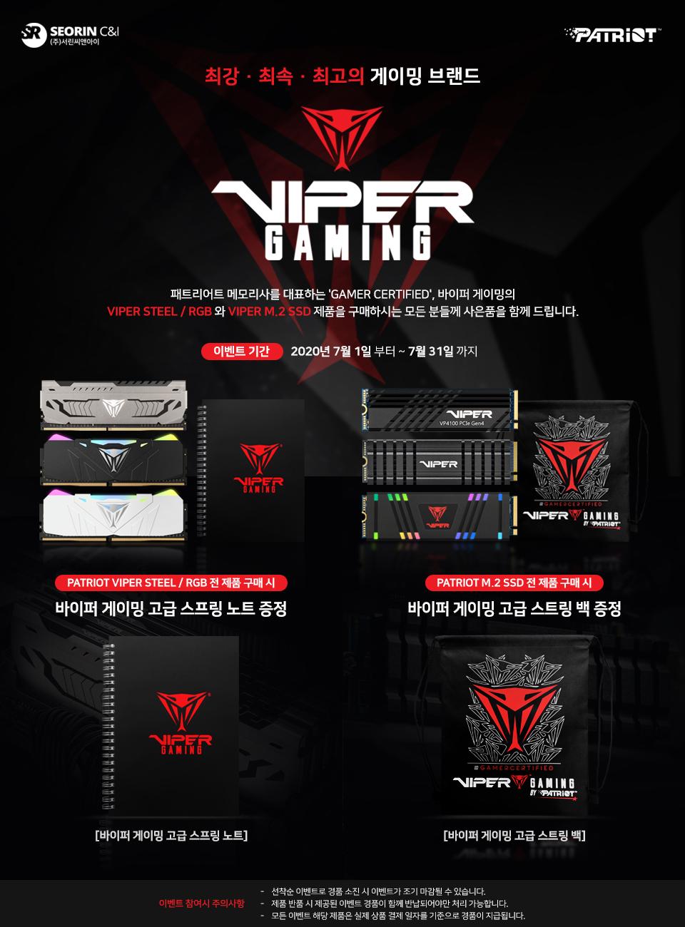 최고의 게이밍 브랜드 PATRIOT VIPER 시리즈 구매시 고급 스프링 노트 / 슬링백 증정 이벤트 !!