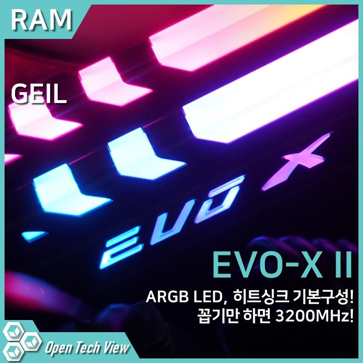 GeIL EVO-X II AMD RGB 3200MHz 메모리 리뷰