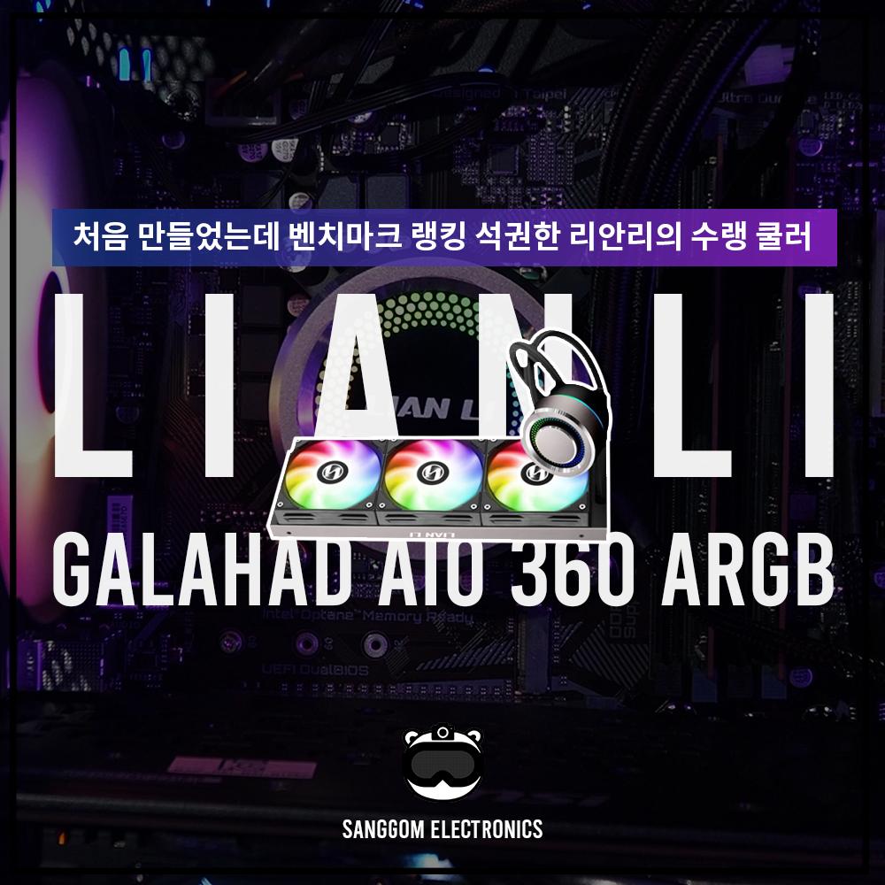 리안리 GALAHAD AIO 360 ARGB 수랭쿨러 리뷰