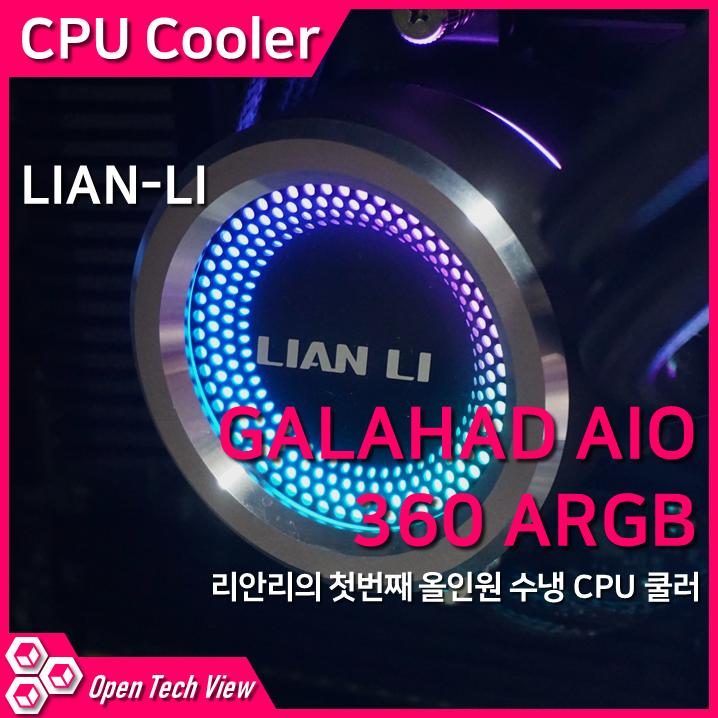 리안리 GALAHAD AIO 360 ARGB 일체형 수냉 CPU쿨러 리뷰