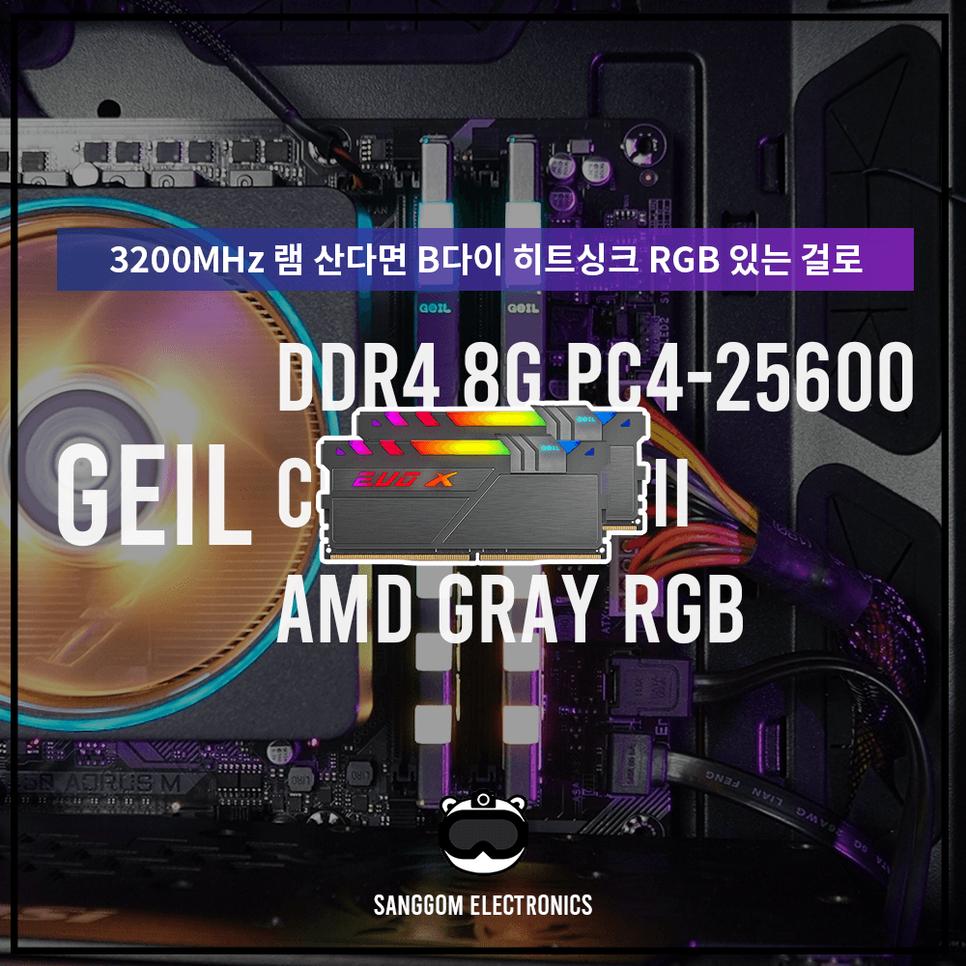 GeIL DDR4 8G PC4-25600 CL22 EVO X II AMD Gray RGB 메모리 리뷰