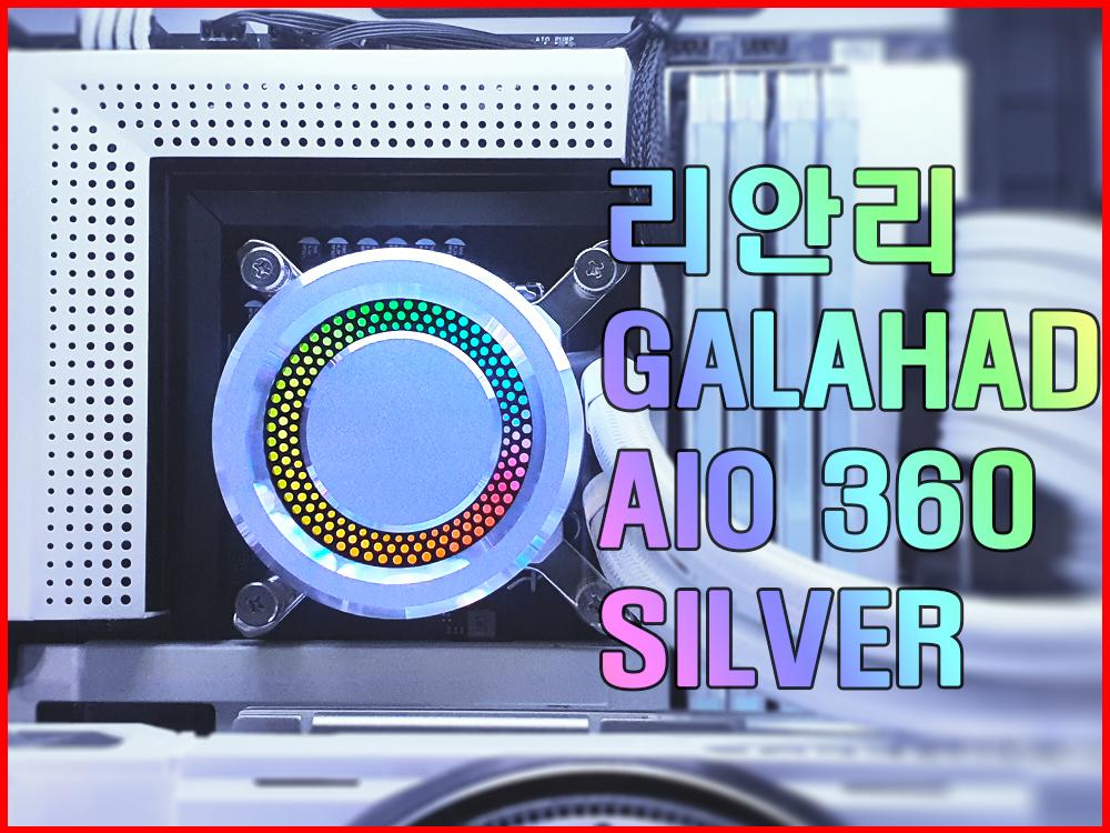 리안리가 선보이는 수랭 쿨러 GALAHAD AIO 360 A.RGB SILVER