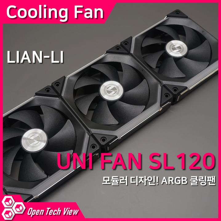 리안리 UNI FAN SL120 리뷰