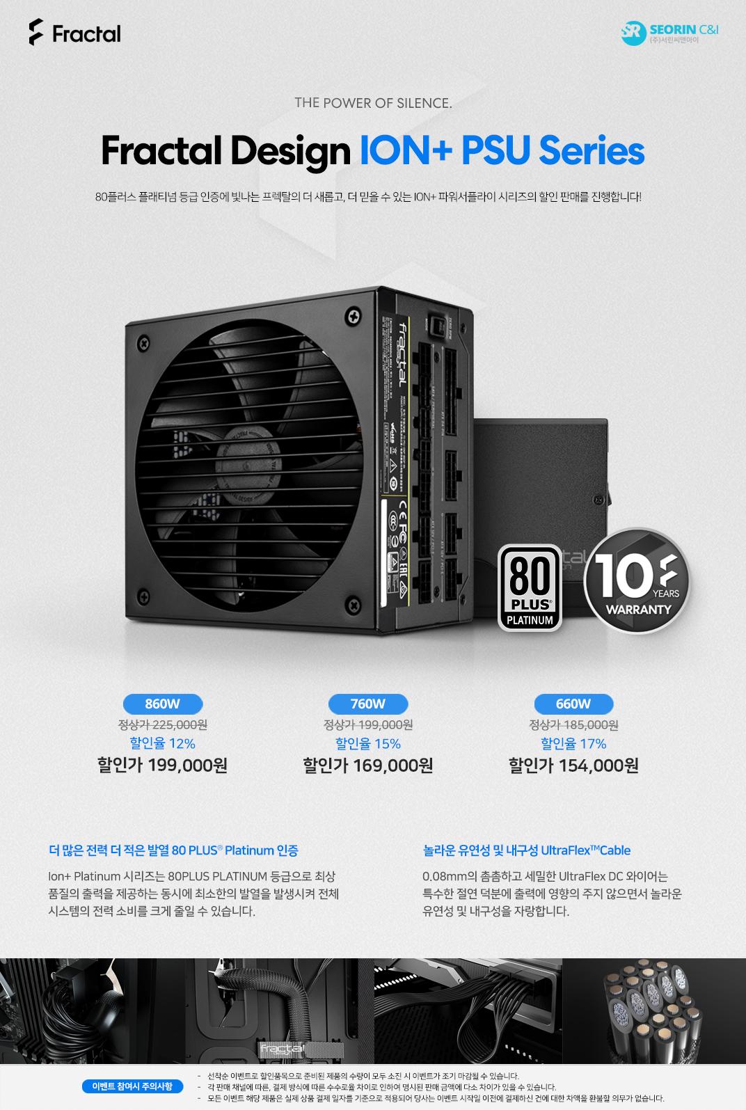 80플러스 플래티넘 인증 등급! 프렉탈디자인 ION+ 상시 할인 판매 이벤트!