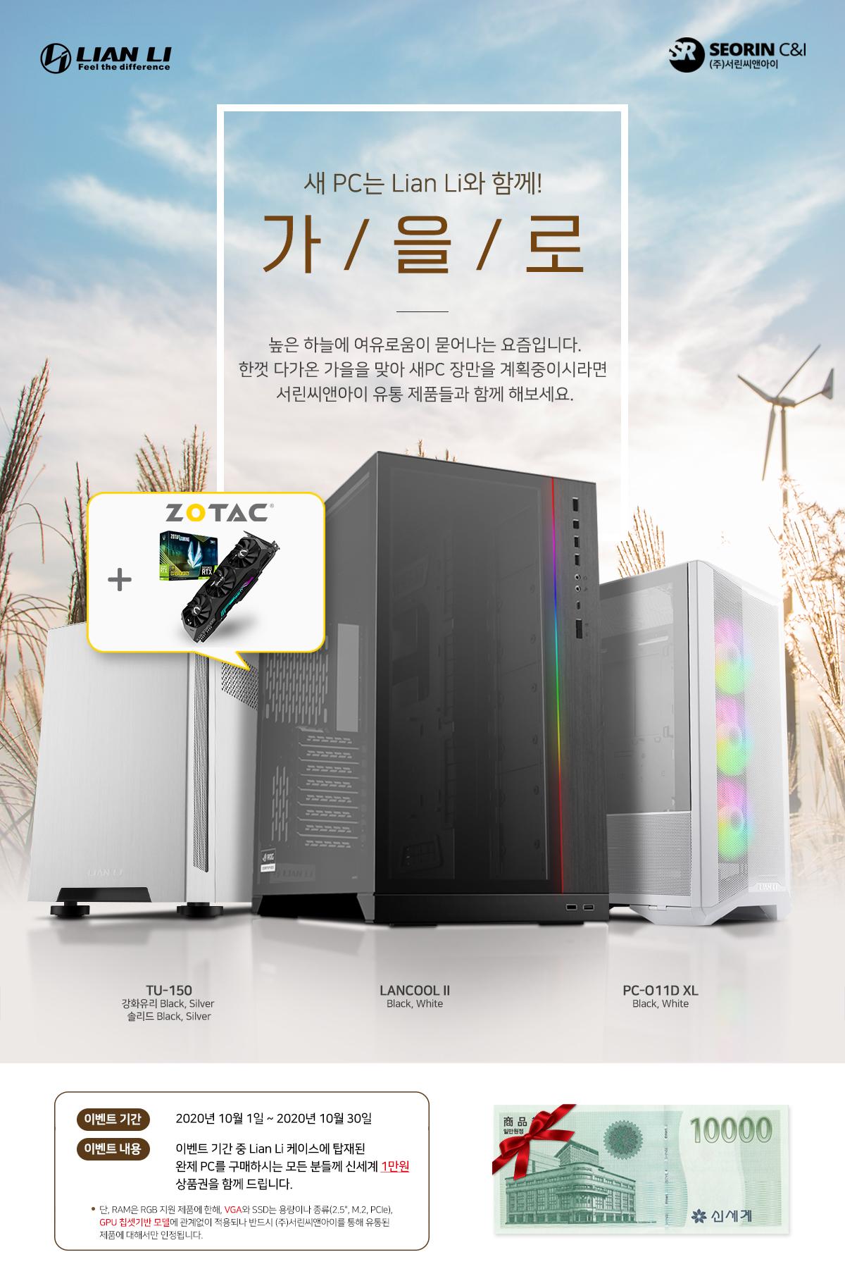 가/을/로 PC케이스라면 역시 서린에서! 리안리 완제PC 구매자 대상 이벤트! (with ZOTAC)