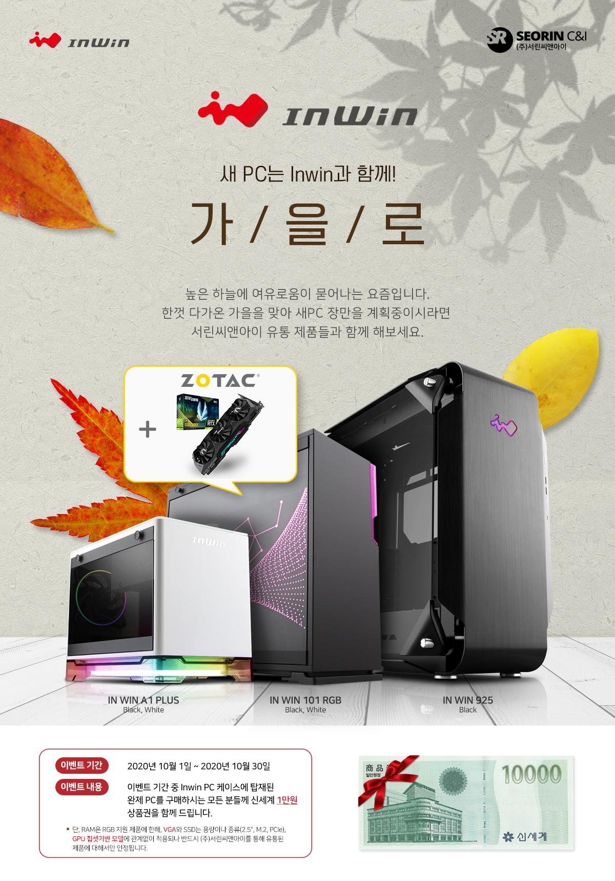 가/을/로 PC케이스라면 역시 서린에서! 인윈 완제PC 구매자 대상 이벤트! (with ZOTAC)