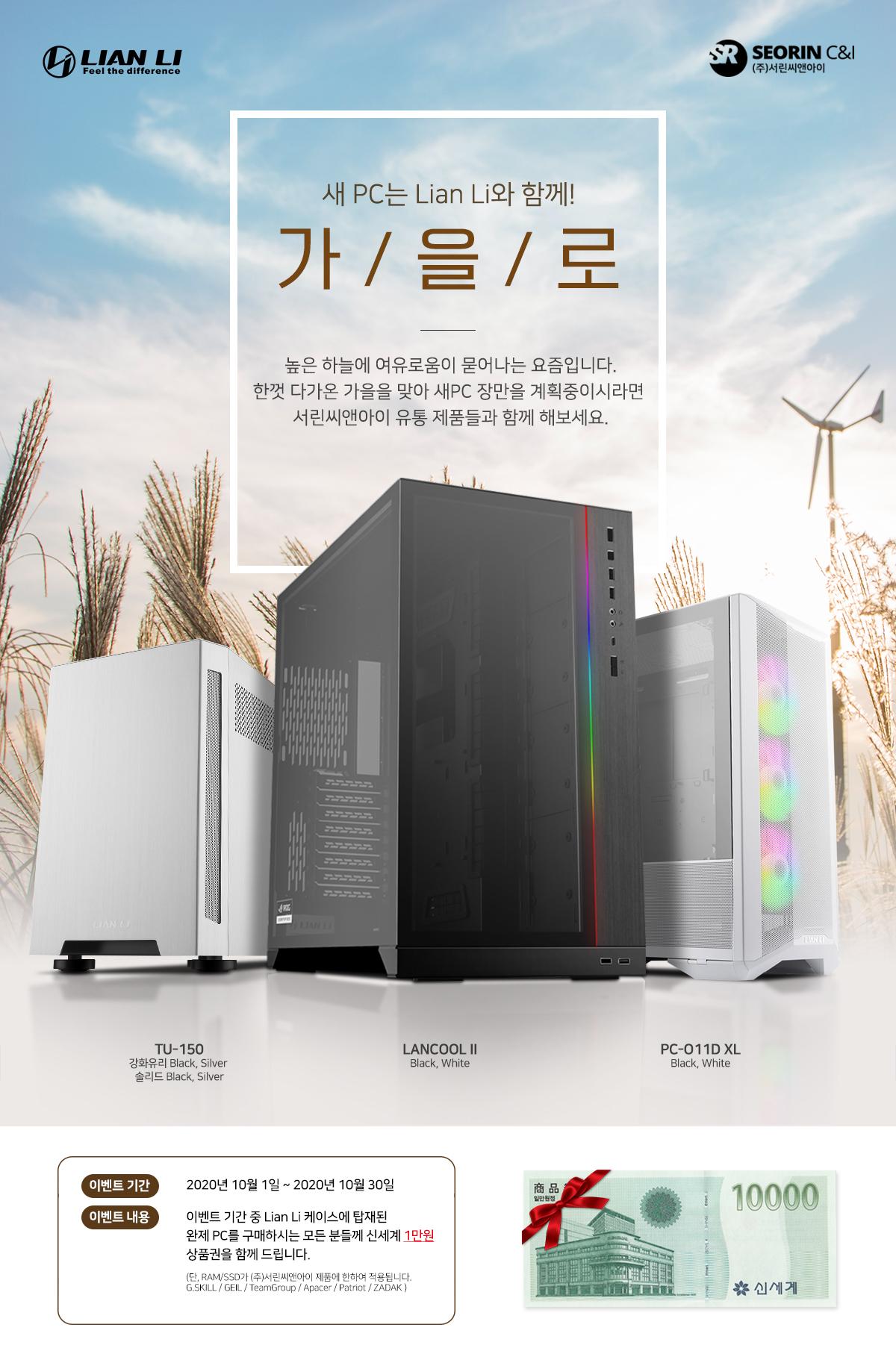 가/을/로 PC케이스라면 역시 서린에서! 리안리 완제PC 구매자 대상 이벤트!