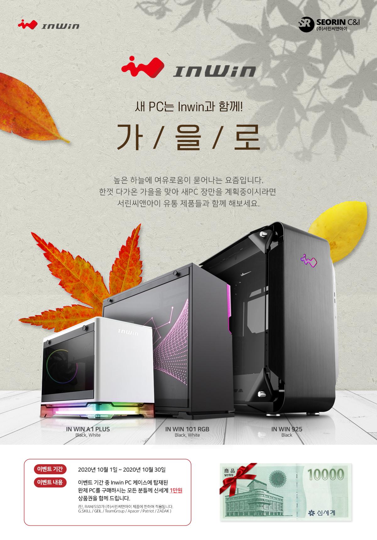 가/을/로 PC케이스라면 역시 서린에서! 인윈 완제PC 구매자 대상 이벤트!