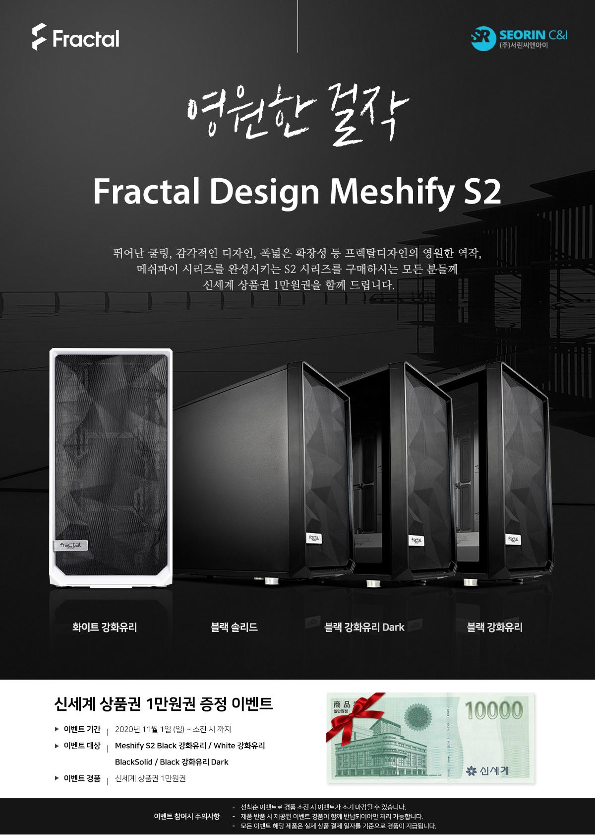 영원한 걸작! 프렉탈디자인 메쉬파이 S2 구매자 대상 상품권 증정 이벤트!