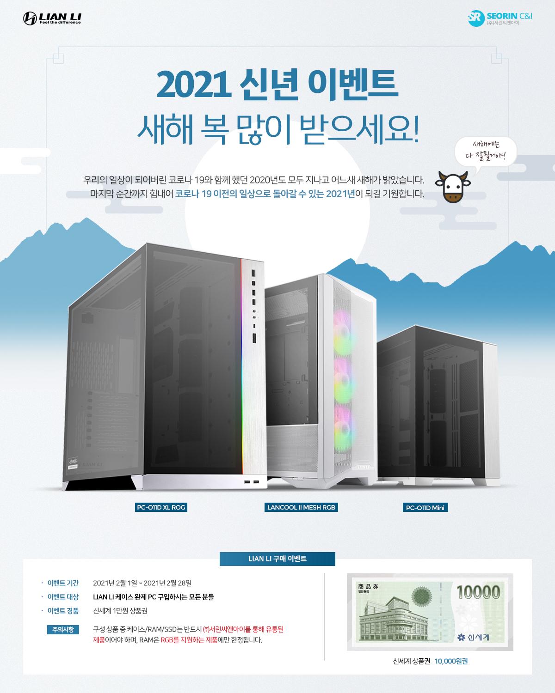2021 새해 맞이 리안리 완제PC 구매자 대상 이벤트!