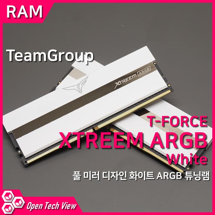 T-FORCE XTREEM ARGB 화이트 튜닝램 리뷰