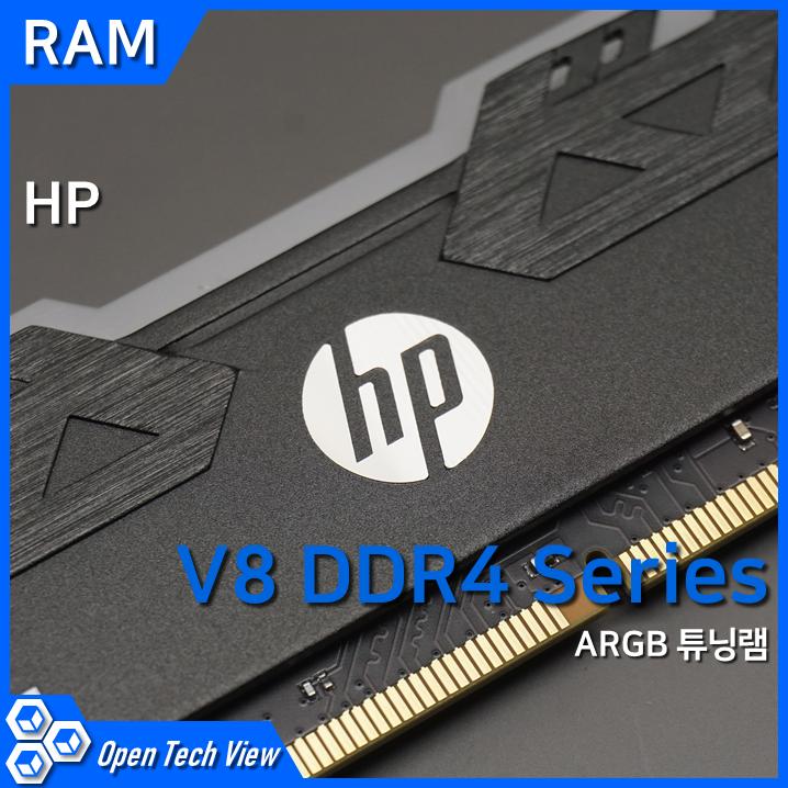 HP DDR4-3200 CL16 V8 RGB 튜닝램 리뷰
