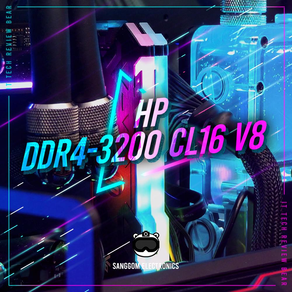 HP DDR4-3200 CL16 V8 튜닝램 리뷰