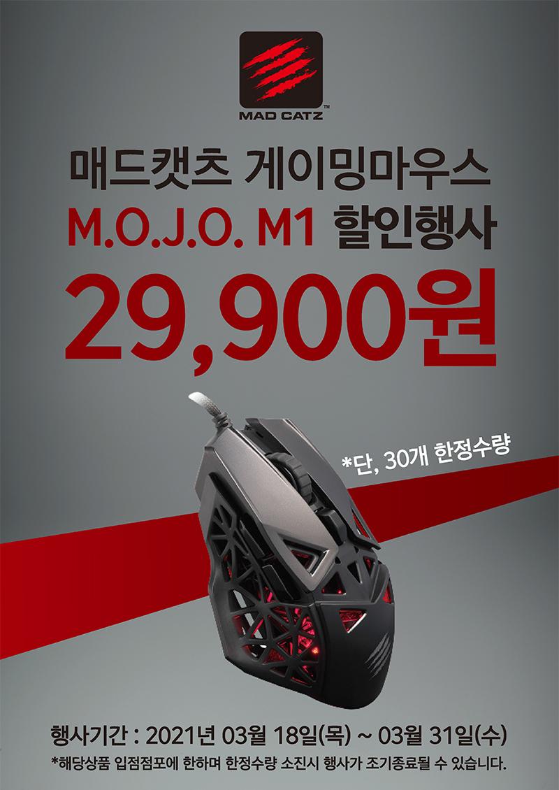 서린씨앤아이, 일산 킨텍스점 일렉트로 마트 통한 매드캣츠 M.O.J.O M1 특가 판매 진행