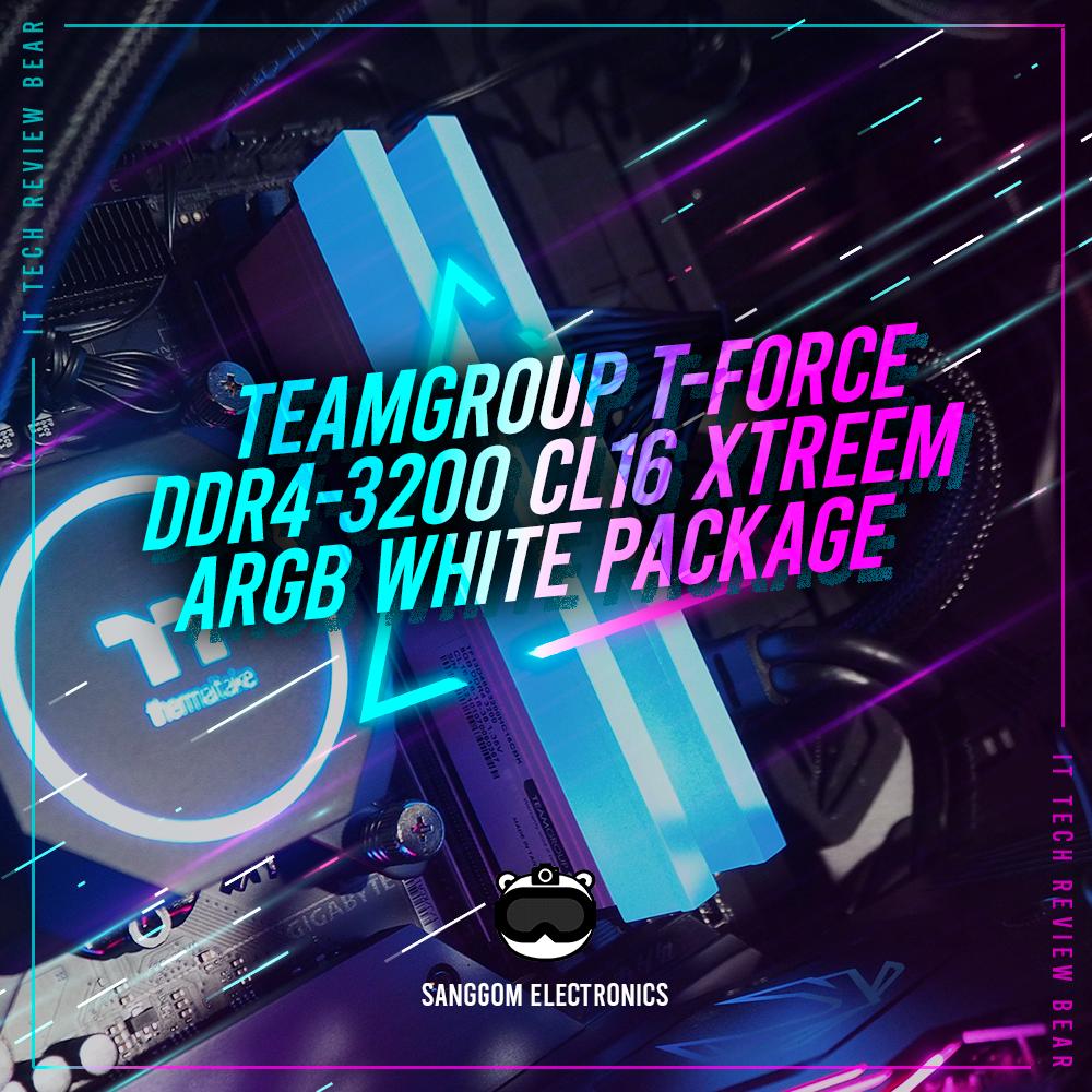 TeamGroup T-Force DDR4-3200 CL16 XTREEM ARGB 화이트 패키지 리뷰