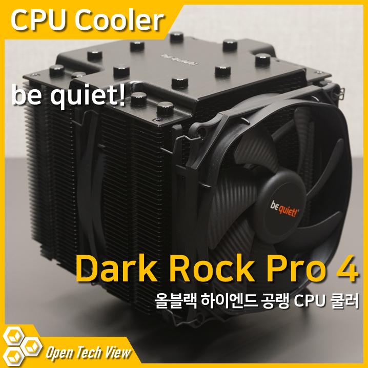 be quiet Dark Rock Pro 4 CPU 쿨러 리뷰