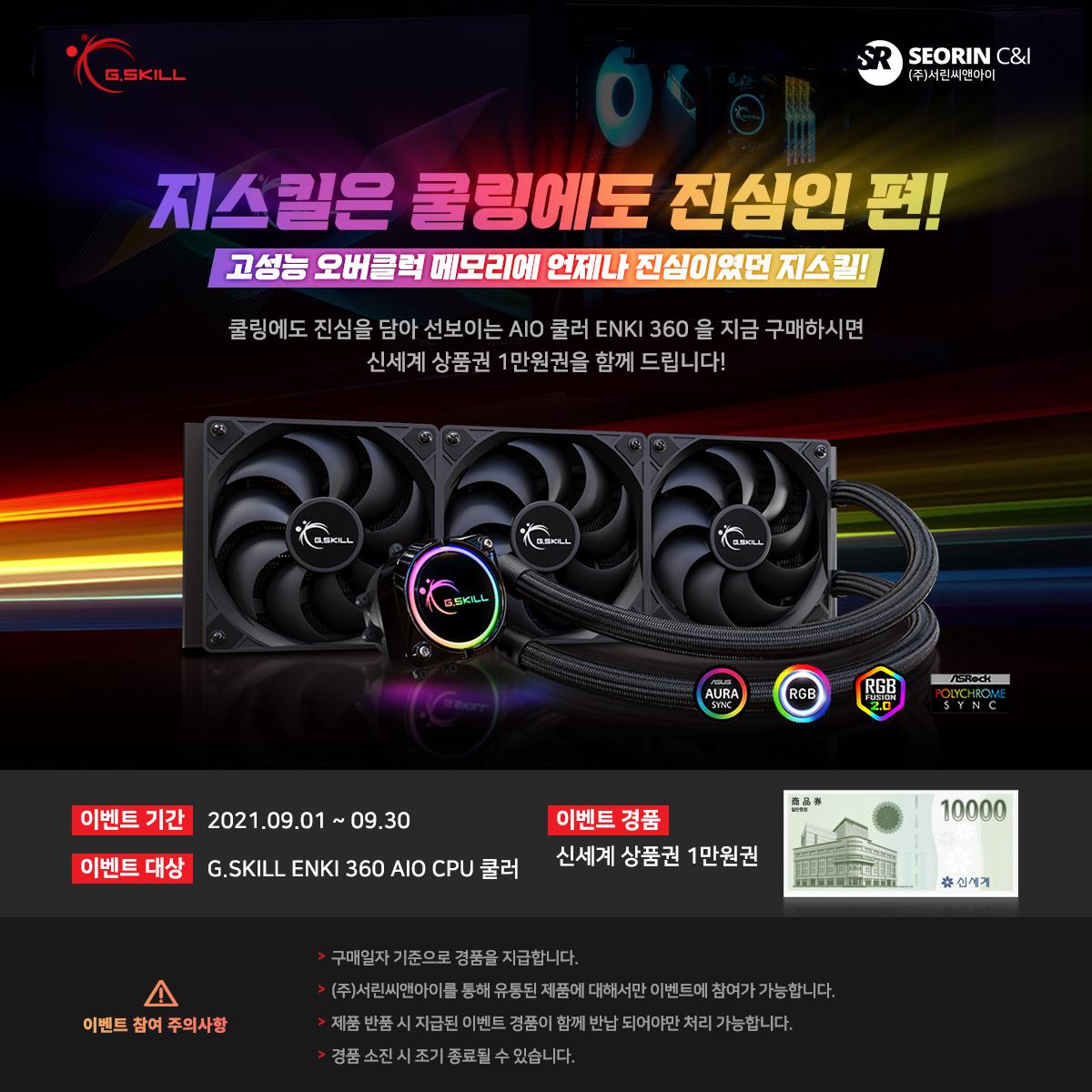 지스킬은 쿨링에도 진심인 편! ENKI 360 구매 시 상품권 증정 이벤트!