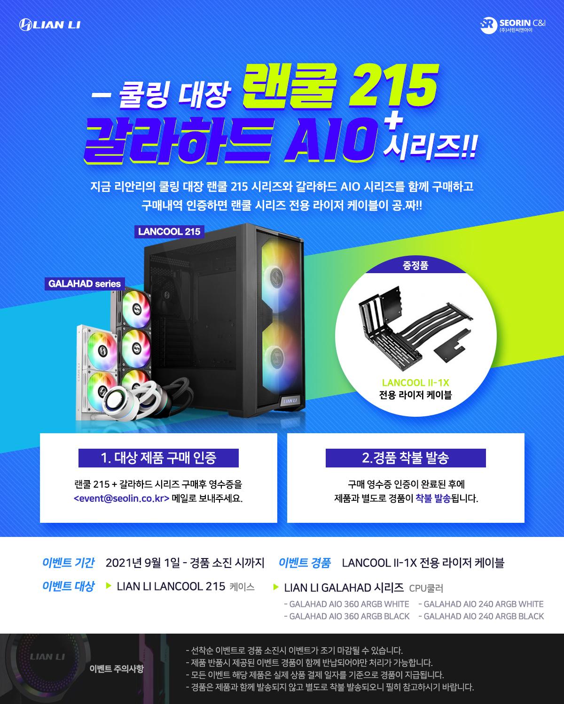 쿨링 대장 랜쿨 215 + 갈라하드 AIO 구매 시 전용 라이저 케이블 증정 이벤트!