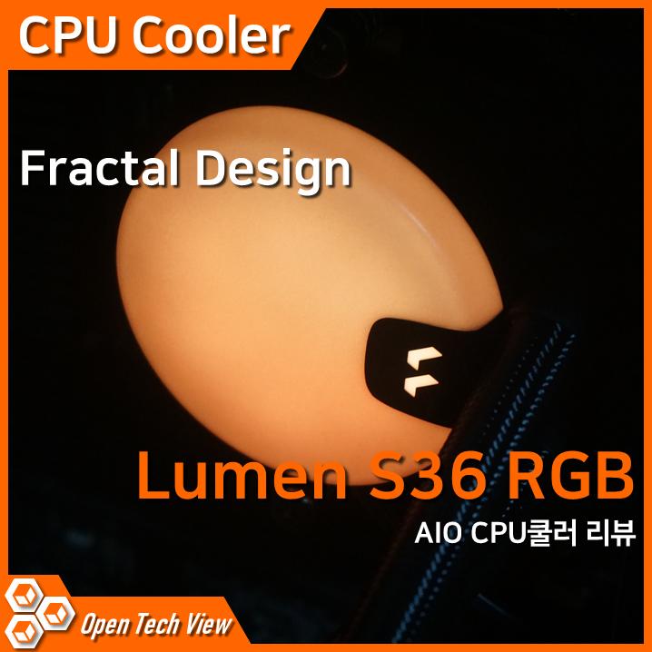 Lumen S36 RGB 수냉 CPU쿨러 리뷰