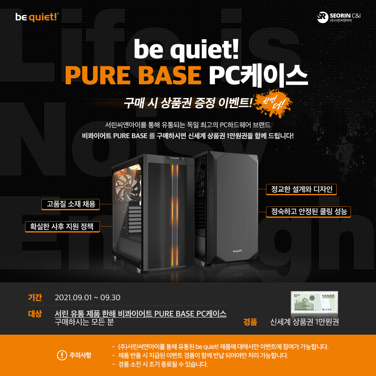 비콰이어트 퓨어 베이스 PC케이스 시리즈 구매 시 상품권 증정 이벤트!