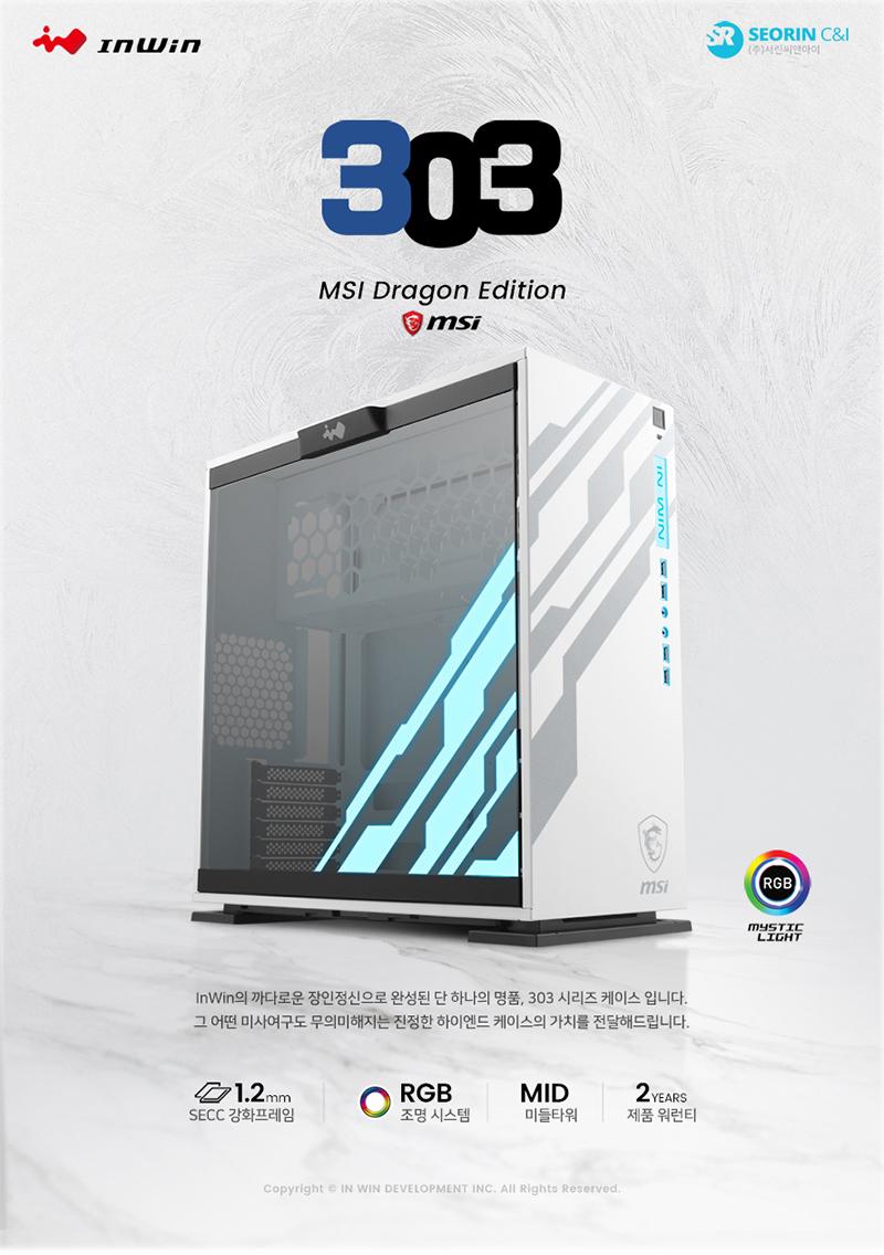 ㈜서린씨앤아이, 대만 IN WIN 사 PC케이스 303 시리즈 MSI 드래곤 에디션 공식 출시