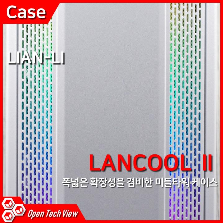 리안리 LANCOOL II (랜쿨2) 케이스 분석 리뷰