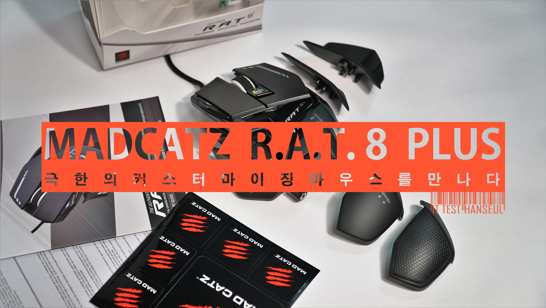극한의 커스터마이징, MadCatz R.A.T 8 Plus 마우스